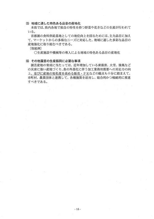 栃木県議会<農林環境委員会>特定テーマ取りまとめ他!⑱
