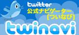 twinavi_banner_160_72.jpg