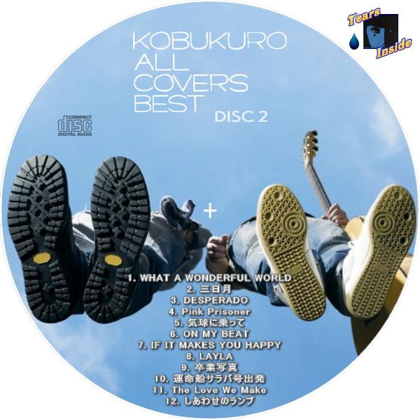 KOBUKURO / ALL COVERS BEST (コブクロ / オール・カバーズ