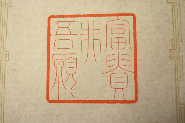 太枠細字の(手彫り印鑑 篆刻編)