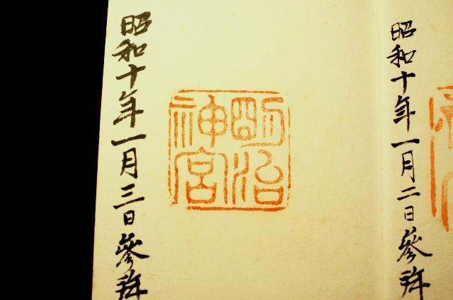 参拝印(神社)