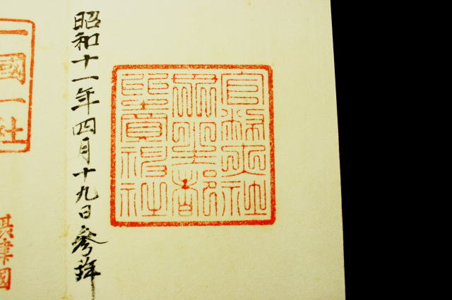 畳篆の手彫り印鑑