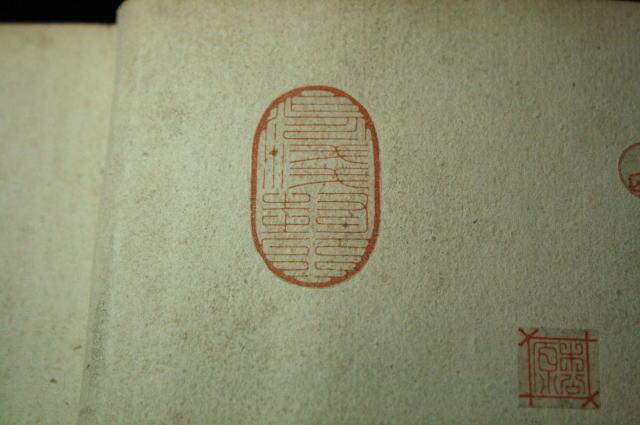 小判型の手彫り印鑑