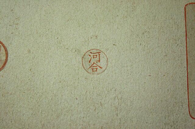 楷書体の手彫り印鑑 (明治時代の印譜)