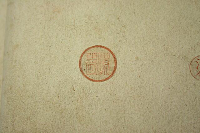 太枠細字の篆書体 手彫り印鑑