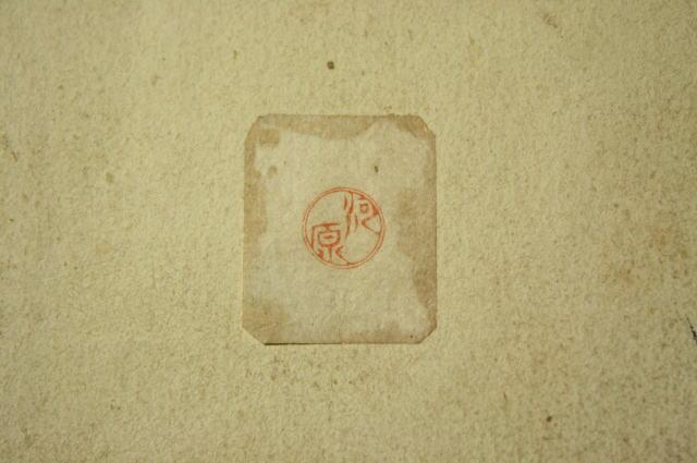 大篆の手彫り印鑑(明治時代)
