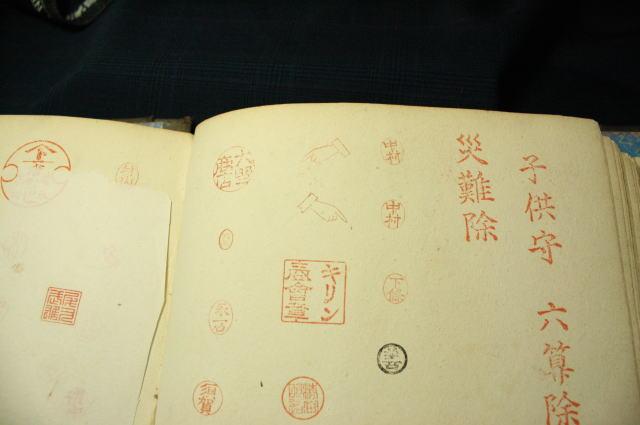 明治後期の印譜 (手彫り印鑑)