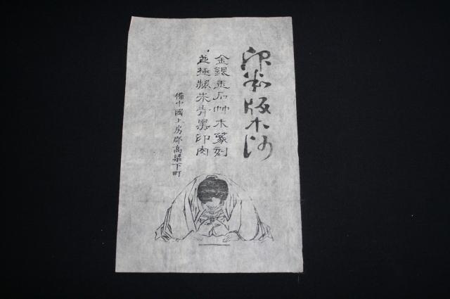 手彫り印鑑の広告