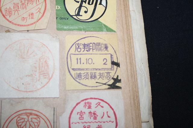手彫りゴム印の印影資料