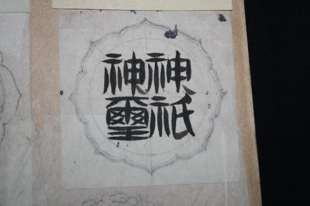 御朱印 (印稿)(大篆風)