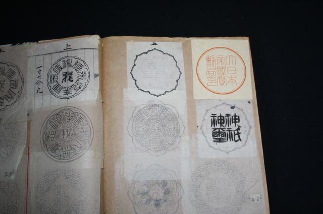 御朱印 (大篆風の印稿:戦前)