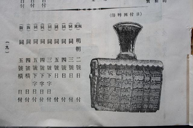 回転ゴム印 (大正時代の印章カタログより)