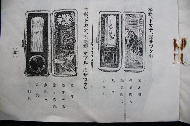 象嵌印材と手作り印鑑ケース