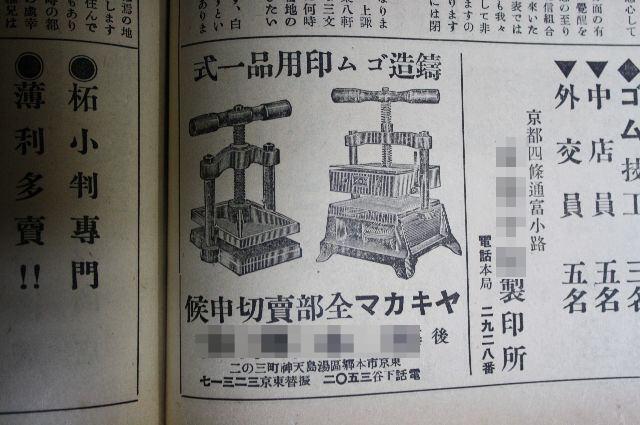 鋳造ゴム印プレス機械