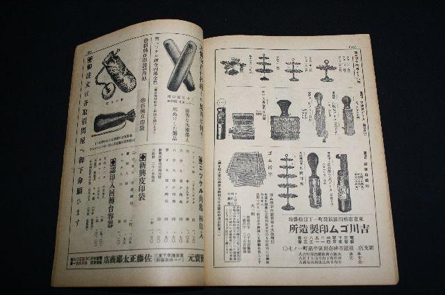 手彫り印鑑の時代の印判用品広告