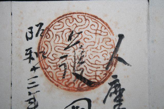 八方篆書体 印相体 開運印鑑は全てデタラメです