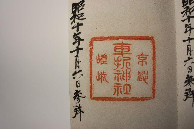 手彫り御朱印