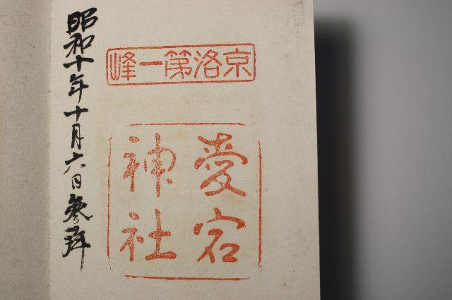 戦前の御朱印(手彫り印鑑)