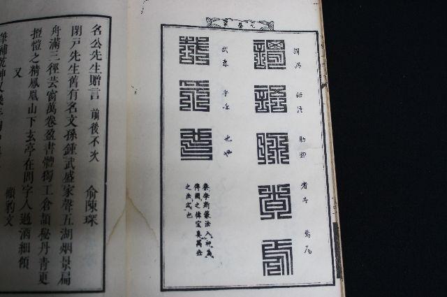 九畳篆 百體千字文 手彫り印鑑