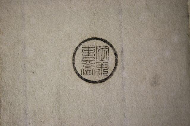 太枠細字(細篆書体)