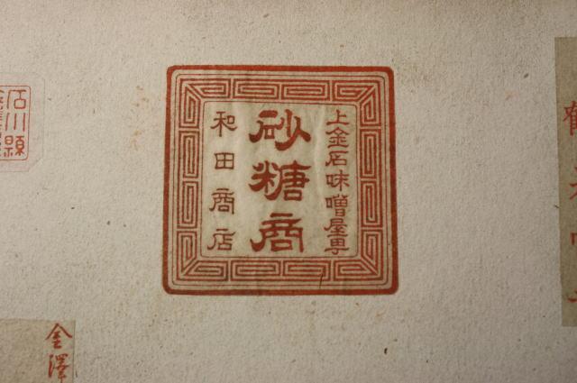角印 手彫り印鑑