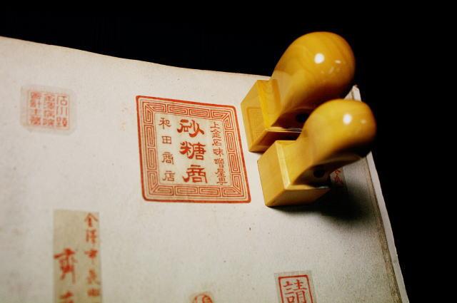 完全手彫り印鑑 明治時代の角印