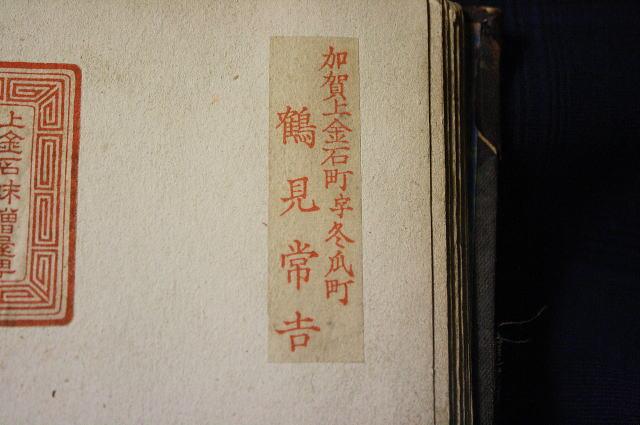 手彫り印鑑 住所判