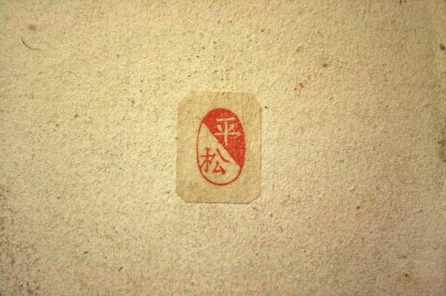 小判型手彫り印鑑 巴