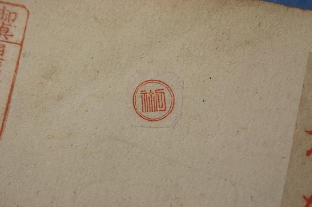二重枠の手彫り印鑑