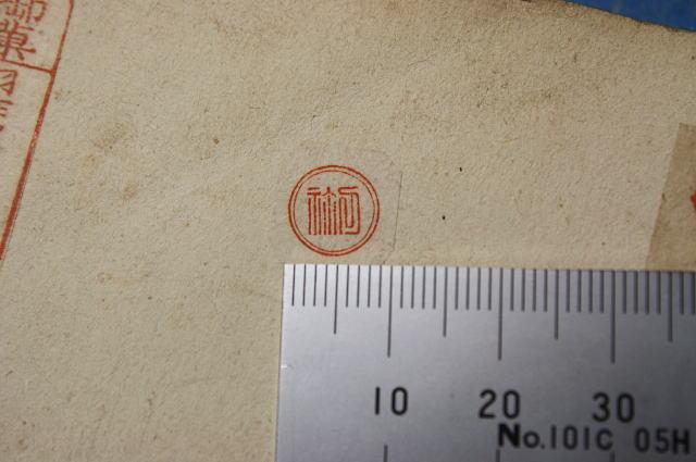 手彫り印鑑(二重枠)
