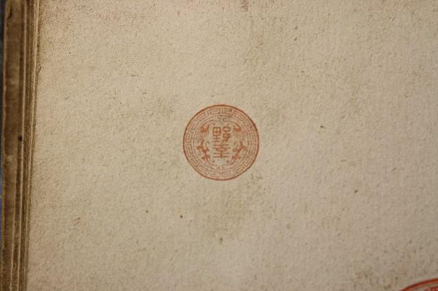 龍刻・雷紋の手彫り印鑑