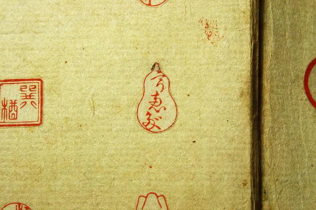 変体仮名の手彫り印鑑