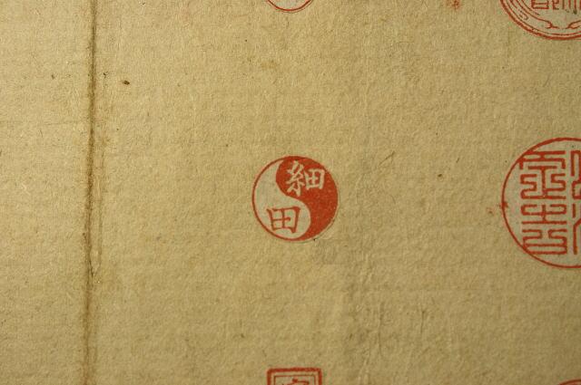 巴の手彫り印鑑