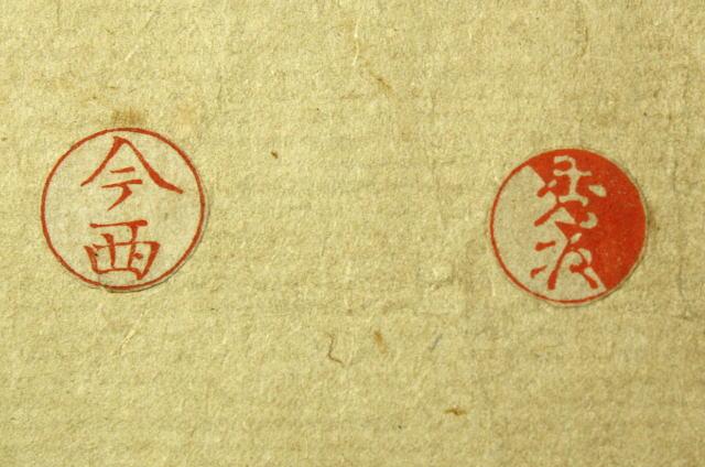 巴・楷書体の手彫り印鑑