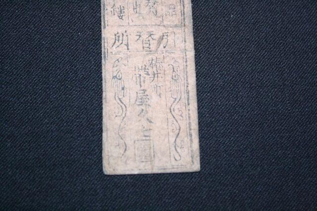 吉祥模様である龍が彫られた藩札