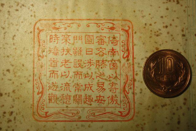 手彫り印鑑 龍紋