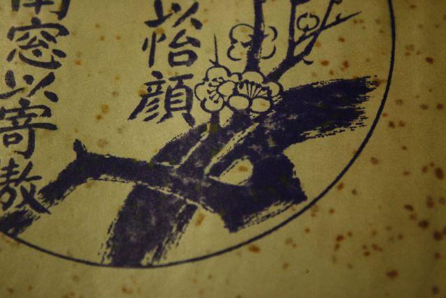 手彫りゴム印の作品