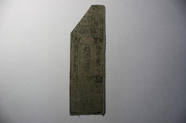 藩札と江戸時代の手彫り印鑑