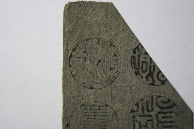 八方篆書体の手彫り印鑑【江戸時代】