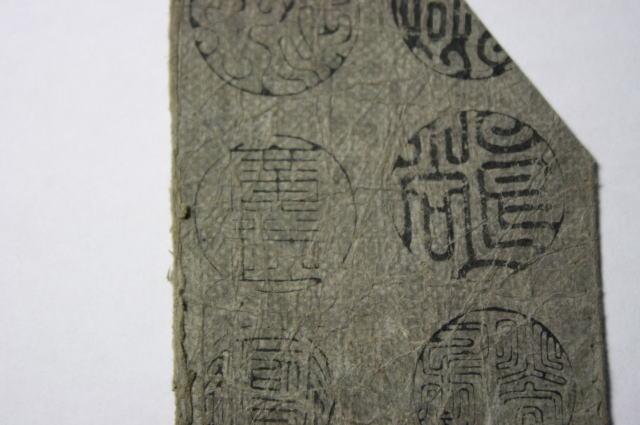 藩札と手彫り印鑑
