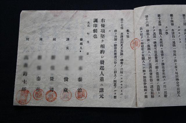 大正時代の手彫り印鑑資料 連判