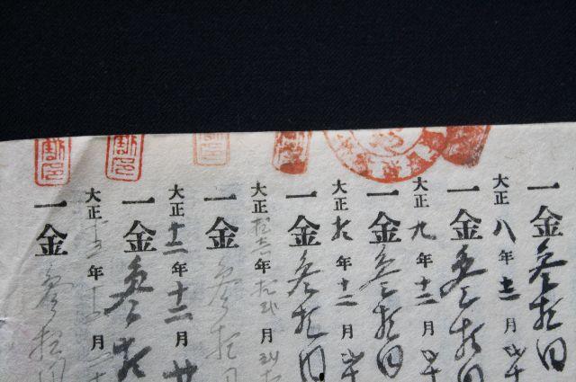手彫り印鑑の割印