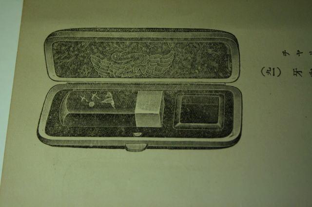 象嵌入り黒水牛・象の牙次角印の印鑑ケース