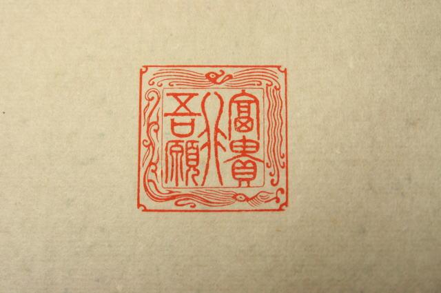 龍紋の手彫り印鑑 (戦前)
