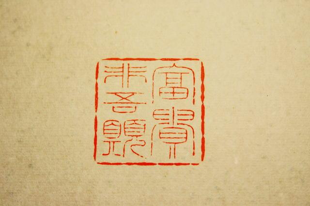 落款印(篆刻手彫り印鑑)