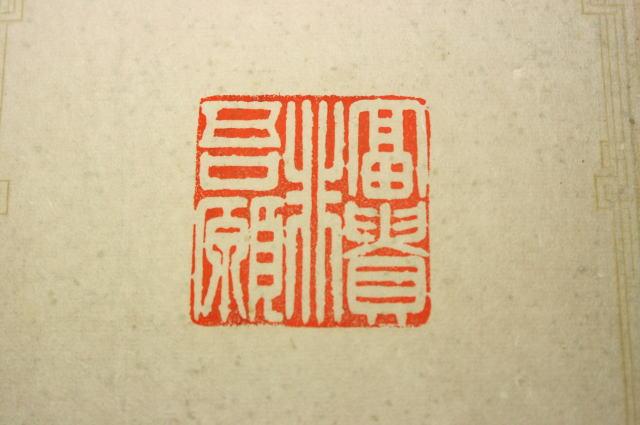 手彫りの落款印