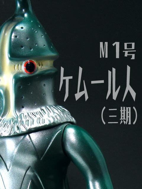 M1号 ケムール人(三期)