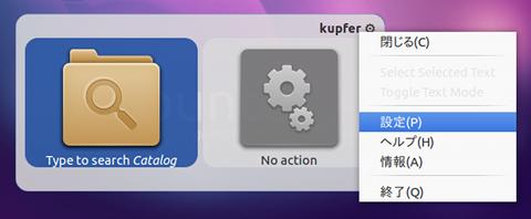Kupfer Ubuntu ランチャー メニュー表示