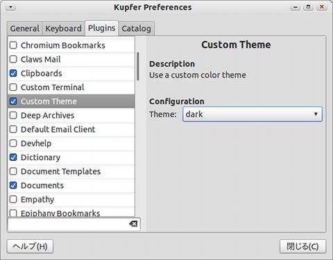 Kupfer Ubuntu ランチャー カスタムテーマの適用