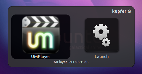 Kupfer Ubuntu ランチャー Dark theme